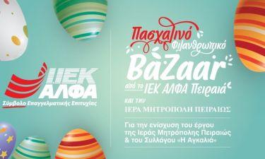 Πασχαλινό Bazaar από την Ιερά Μητρόπολη Πειραιώς και το ΙΕΚ ΑΛΦΑ Πειραιά
