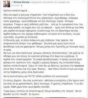 Η συγκινητική ανάρτηση του Master Tempo στο facebook για τον πατέρα του