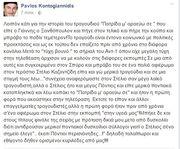 Τι είπε ο Κοντογιαννίδης για τον νικητή του Rising Star