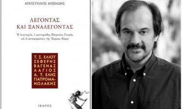 Ο Απόστολος Δοξιάδης με νέο βιβλίο στον Ιανό