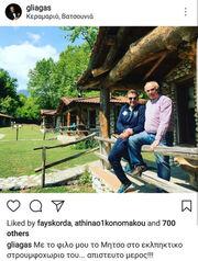Η φωτογραφία του Λιάγκα και το like της Σκορδά