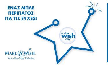 """Περπατάμε μαζί με τον Οργανισμό """"Make-A-Wish"""" στέλνοντας μήνυμα Δύναμης και Ελπίδας σε όλο τον κόσμο"""