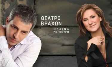 Αδαμαντίδης- Αλκαίου: Μαζί στο Θέατρο Βράχων