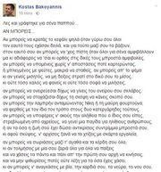 Κώστας Μπακογιάννης: Μ' ένα ποίημα αποχαιρετά τον παππού του