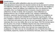 Αφροδίτη Μάνου: Το facebook της κατέβασε ανάρτηση για τον Σόιμπλε