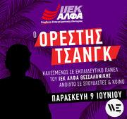 Ο Ορέστης Τσανγκ του «SURVIVOR» στο ΙΕΚ ΑΛΦΑ Θεσσαλονίκης