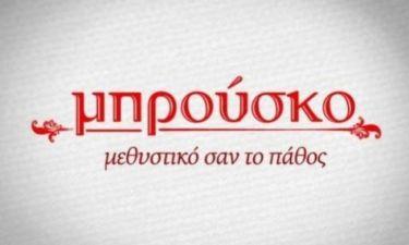 Πολιτικός αποκαλύπτει: «Με έχουν ρωτήσει αν παίζω στο Μπρούσκο»