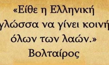 Ποια ελληνική λέξη δεν μπορεί με τίποτα να μεταφραστεί - Μεγάλη έρευνα του BBC