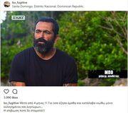 Μπο: Η φωτογραφία από το Survivor και το μήνυμά του στο instagram