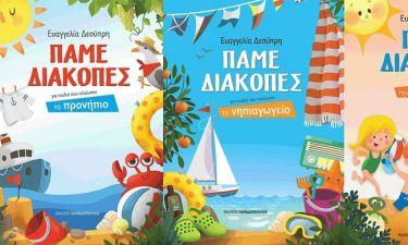 Πάμε Διακοπές: Σειρά εκπαιδευτικών βιβλίων για το καλοκαίρ