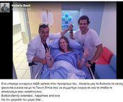 Μικαέλα Φωτιάδη: Η πρώτη φωτογραφία της μετά τη γέννα μέσα από το μαιευτήριο