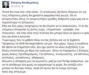 Η συγκινητική ανάρτηση του Σταύρου Θεοδωράκη για την υγεία του: «Τελικά δεν είναι όλα καλά»