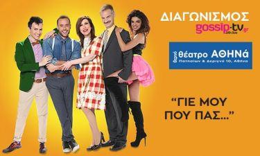 Αυτοί κέρδισαν διπλές προσκλήσεις για την πρεμιέρα στο θέατρο Αθηνά «Γιε μου που πας»