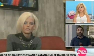 Ο θάνατος της Νανάς Καραγιάννη προήλθε μια ημέρα νωρίτερα από τη στιγμή που βρέθηκε νεκρή