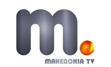 Τα σχέδια του Λάτσιου για το Μακεδονία TV
