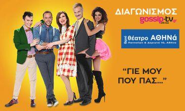 Αυτοί κέρδισαν διπλές προσκλήσεις για την παράσταση «Γιε μου που πας» στο θέατρο Αθηνά!