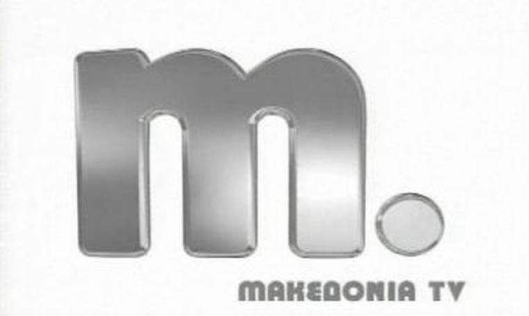 Το Μακεδονία TV επιστρέφει ανανεωμένο μετά από γενικό... λίφτινγκ!