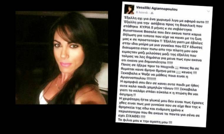 Πριν από λίγο. «Σε σιχάθηκα Βασάλε» Το ξέσπασμα της Αγιαννοπούλου στο Facebook (Nassos blog)