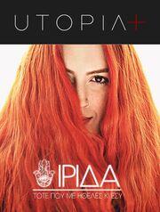 Ίριδα: Η κοκκινομάλλα τραγουδίστρια με την ιδιαίτερη φωνή