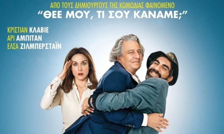 «Βρε καλώς τους»: H γαλλική κωμωδία που δεν πρέπει να χάσετε!
