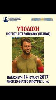 Γιώργος Αγγελόπουλος: Του ετοιμάζουν υποδοχή σε ανοιχτό θέατρο στη Σκιάθο