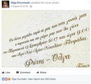 Παντρεύεται η κόρη της Άντζελας Δημητρίου στις 15 Σεπτέμβρη – Δείτε το προσκλητήριο