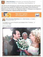 Συγκινεί η Βέφα:Η φωτο που δημοσίευσε από τον γάμο της κόρης της, Αλεξίας που «έφυγε» από τη ζωή