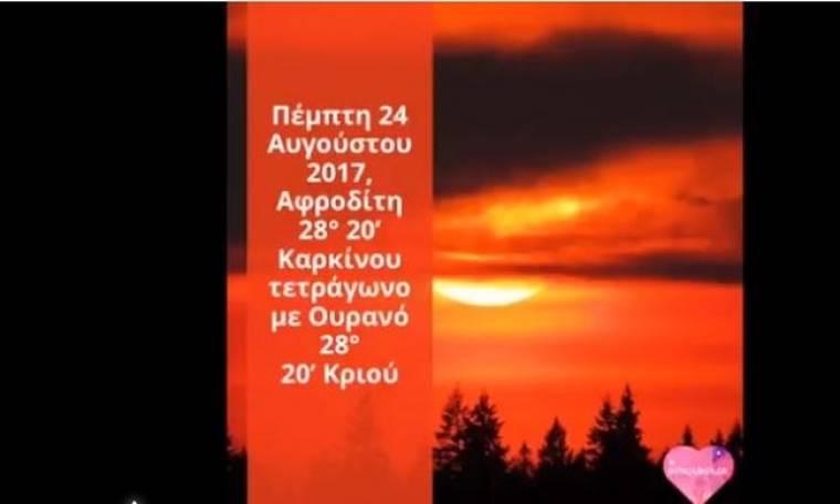 Ζώδια Σήμερα 24/08: Αφροδίτη 28° 20' Καρκίνου τετράγωνο με Ουρανό 28° 20' Κριού