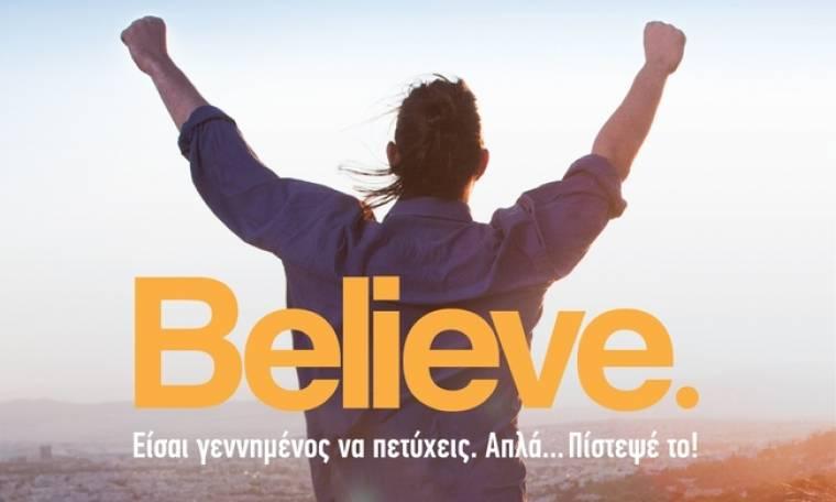 Πίστεψε στον εαυτό σου και Κάνε την ΑΛΦΑ επιλογή για το μέλλον σου, με σπουδές στο ΙΕΚ ΑΛΦΑ