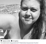 Αντιγόνη Πάντα – Χάρβα: Ολόγυμνη στην παραλία βγάζει selfie ενώ κάνει ηλιοθεραπεία