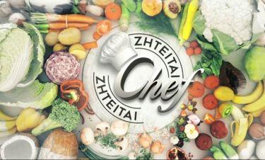 Ζητείται Chef: Έρχεται στον ΑΝΤ1