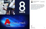 Μένιος Φουρθιώτης: «Σε 8 μέρες μόνο θα μιλήσουμε εμείς…»