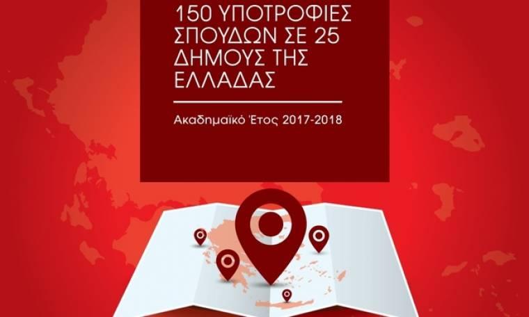 Το ΙΕΚ ΑΛΦΑ και το Mediterranean College προσφέρουν 150 Υποτροφίες Σπουδών σε 25 Δήμους της Ελλάδας