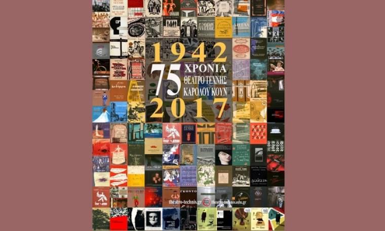 46ο Φεστιβάλ Βιβλίου: Εκδήλωση – αφιέρωμα από το Θέατρο Τέχνης
