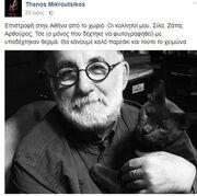Θάνος Μικρούτσικος: Η πρώτη φωτο του μετά την αποκάλυψη για το πρόβλημα υγείας του