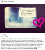 Νάντια Κοντογεώργη: Τα γενέθλια και το συγκινητικό ποστ στο Instagram