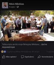 Κηδεία Μπέμπα Μπλανς: Με μπουζούκι και κιθάρα «αποχαιρέτησαν»την θρυλική ντίβα