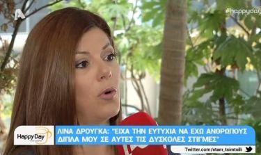 Λίνα Δρούγκα: «Έχω νιώσει αδικημένη και πικραμένη»
