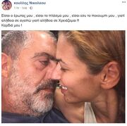 Ο Κούλλης Νικολάου έκανε ερωτική εξομολόγηση στη γυναίκα του μέσω facebook (φωτο)