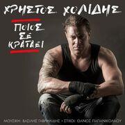 Χρήστος Χολίδης: Τραγουδάει για τους πληγωμένους άντρες