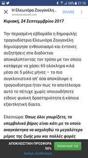 Ελεωνόρα Ζουγανέλη: Η καταγγελία της μέσω instagram για την απώλεια κιλών