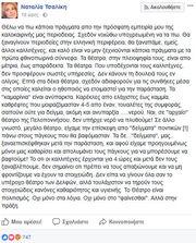 Το ξέσπασμα της Ναταλίας Τσαλίκη στο facebook για τα θέατρα της επαρχίας