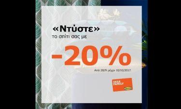 ΙΚΕΑ ΑDVERTORIAL:«Ντύστε» το σπίτι σας με -20%