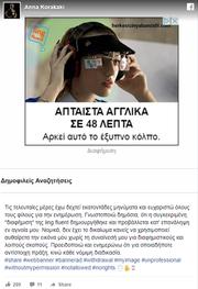 Η Άννα Κορακάκη απειλεί με μηνύσεις -Το ξέσπασμά της στο facebook