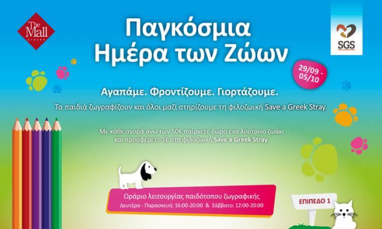 Παγκόσμια Ημέρα των Ζώων στο The Mall Athens!