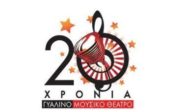 80 Καλλιτέχνες ξανά παίζουν στο Γυάλινο μουσικό θέατρο
