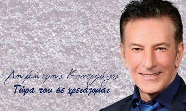 Η επιστροφή του Δημήτρη Κοντολάζου με νέο τραγούδι