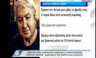 Tatiana Live: «Λύγισε» on air η σύζυγος του Γιώργου Σαρρή μιλώντας για τον θάνατό του