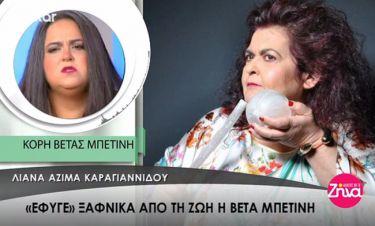 Με δάκρυα στα μάτια η κόρη της Μπετίνη εξομολογείται: «Ακόμα δεν έχουμε βρει γιατί έφυγε»