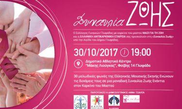Συναυλία Ζωής για τον Καρκίνο του Μαστού